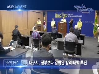 시정영상뉴스 제32호(2020-05-08)