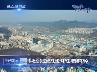 시정영상뉴스 제33호(2020-05-12)