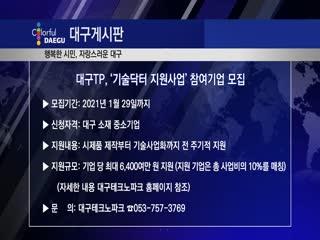 대구TP, '기술닥터 지원사업' 참여기업 모집