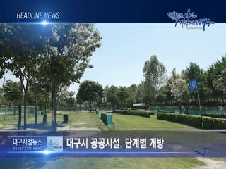 시정영상뉴스 제35호(2020-05-19)