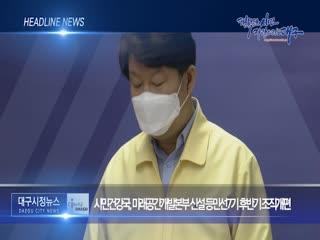시정영상뉴스 제36호(2020-05-22)