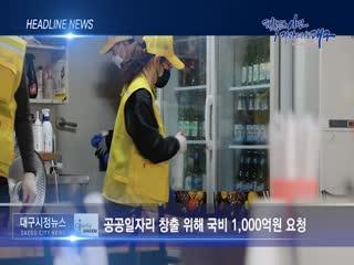 시정영상뉴스 제37호(2020-05-26)
