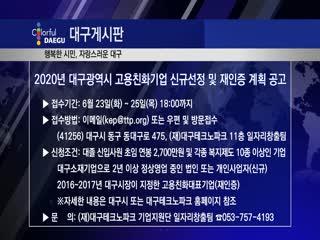 2020년 대구광역시 고용친화기업 신규선정 및 재인증 계획 공고
