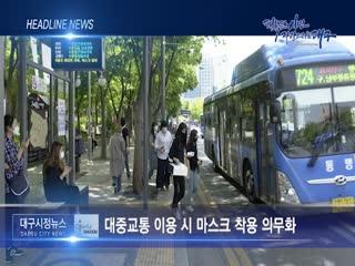 시정영상뉴스 제38호(2020-05-29)