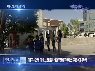 시정영상뉴스 제39호(2020-06-02)