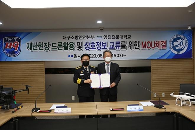 대구소방⇔영진전문대 드론 운영 상호 협력체계 구축
