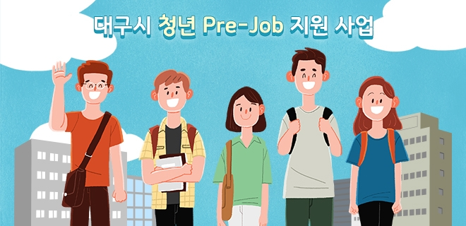 청년 Pre-Job 사업으로 일 경험도 쌓고! 진로도 찾고!