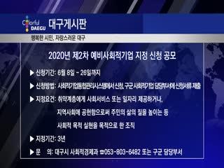 2020년 제2차 예비사회적기업 지정 신청 공모