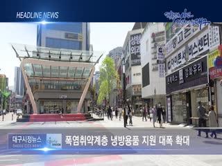 시정영상뉴스 제41호(2020-06-09)