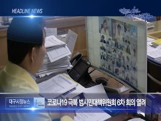 시정영상뉴스 제43호(2020-06-16)