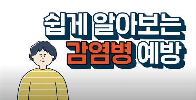 대구시, 알기 쉬운 코로나19 예방 홍보영상 제작