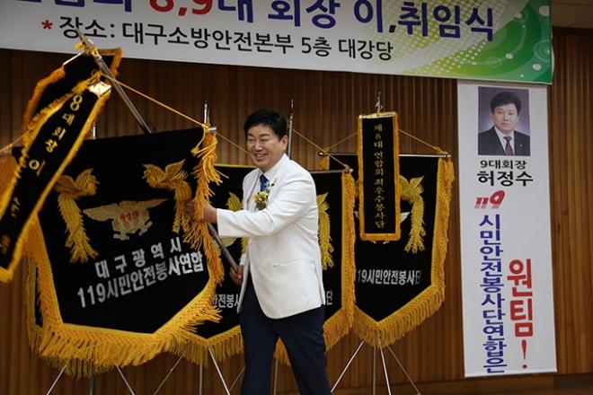 제9대 대구광역시119시민안전봉사단 연합회장 허정수 취임