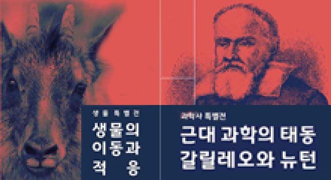 국립대구과학관 과학사·생물 특별전 두개 동시 개최
