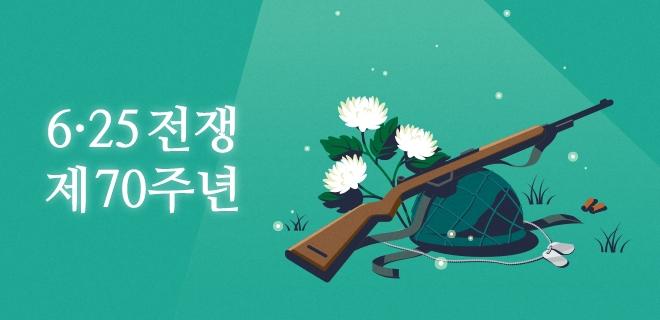 대구시, 6·25전쟁 제70주년 행사 개최