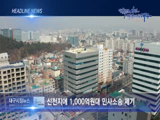 시정영상뉴스 제46호(2020-06-26)