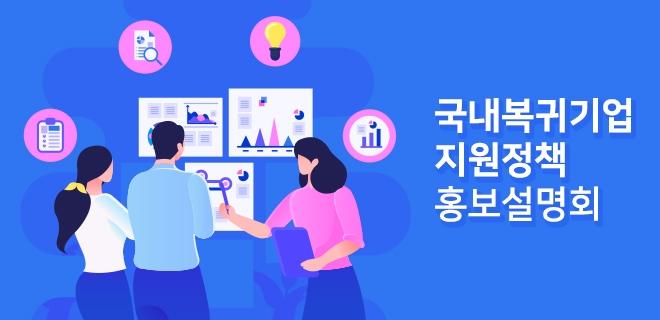 대구시, '국내복귀기업 지원정책 홍보설명회' 개최