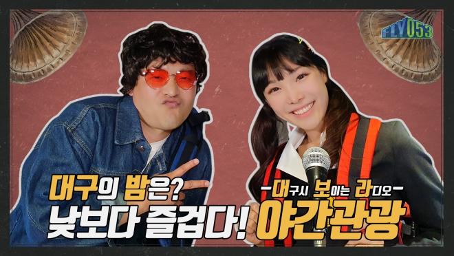 [대보라] 무더위를 싹~다 날려버릴 대구 야간관광명소(faet DJ 통키)