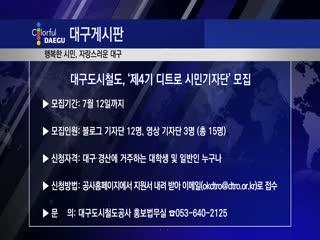 대구도시철도, '제4기 디트로 시민기자단' 모집