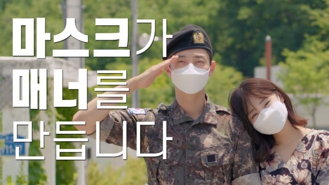 마스크가 매너를 만듭니다♥ 군인과 여자친구편