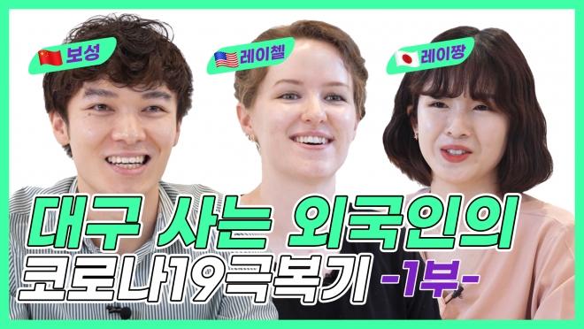 대구사는 외국인의 코로나19 극복기! Part.1 (with. 레이짱, 레이첼, 보성)
