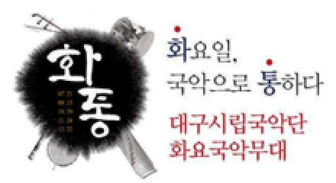 대구시립국악단 화요국악무대 개최