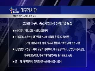 2020 대구시 중소기업대상 신청기업 모집