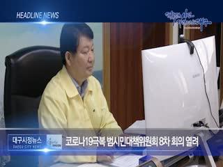 시정영상뉴스 제52호(2020-07-28)
