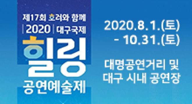 제2국립극단 대구 유치 기원 「대구국제힐링공연예술제」 개최