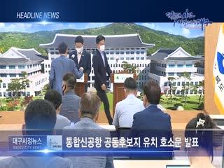 시정영상뉴스 제53호(2020-07-31)
