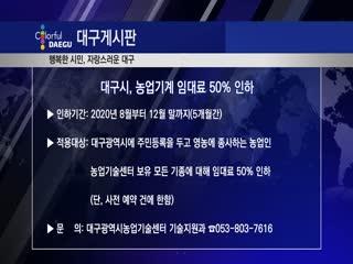 대구시, 농업기계 임대료 50% 인하