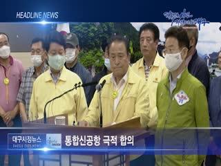 시정영상뉴스 제54호(2020-08-04)