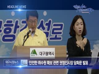 시정영상뉴스 제55호(2020-08-07)