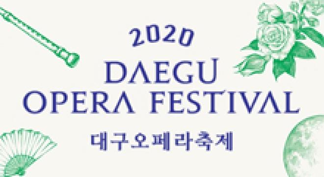대구오페라하우스, 2020 대구오페라축제 개최