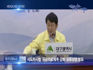 시정영상뉴스 제56호(2020-08-11)