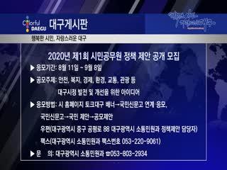 2020년 제1회 시민·공무원 정책 제안 공개 모집