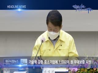 시정영상뉴스 제57호(2020-08-14)