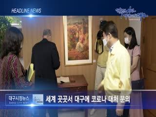 시정영상뉴스 제58호(2020-08-18)