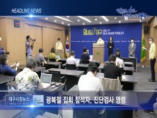시정영상뉴스 제59호(2020-08-21)