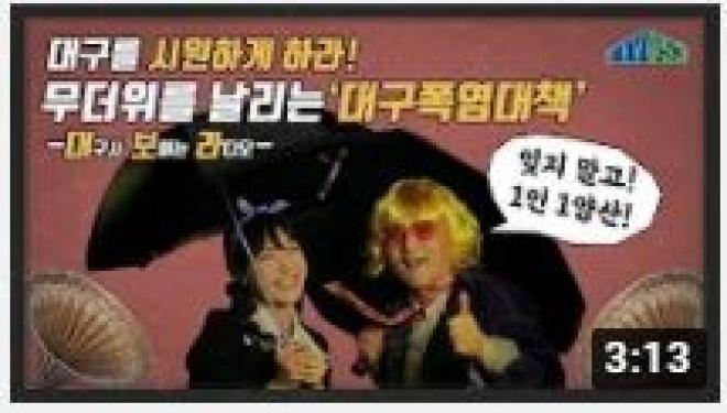 [FLY053]무더운 여름을 식혀줄~~대구시 폭염대책 (feat DJ 통키)