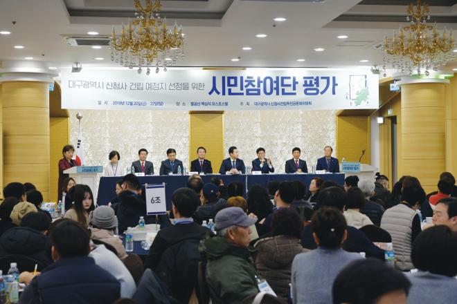 대구광역시 신청사 건립 예정지 선정, 대구신청사 시민원탁회의(2020대구화보 p80)