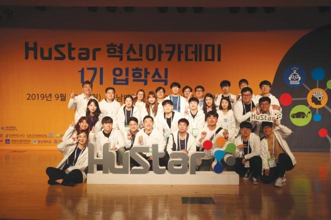 HuStar(휴스타) 혁신아카데미(2020대구화보 p81)