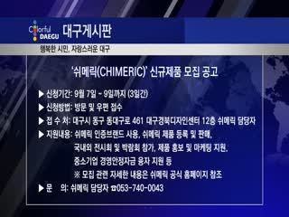 '쉬메릭(CHIMERIC)' 신규제품 모집 공고
