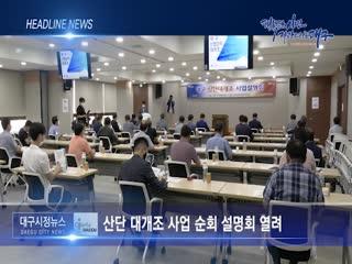 시정영상뉴스 제60호(2020-08-28)