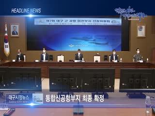 시정영상뉴스 제61호(2020-09-01)