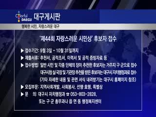 '제44회 자랑스러운 시민상' 후보자 접수