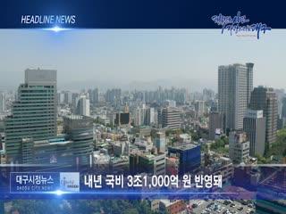 시정영상뉴스 제62호(2020-09-04)