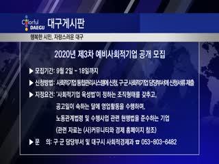 2020년 제3차 예비사회적기업 공개 모집