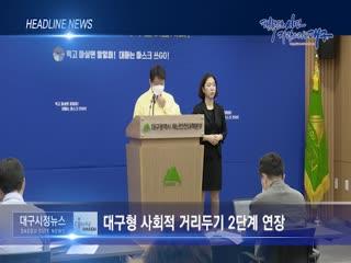 시정영상뉴스 제64호(2020-09-11)