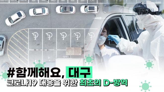 세계최초! 전국최초! 코로나19 대응을 위한 대구의 방역(D-방역)