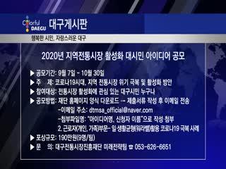 2020년 지역전통시장 활성화 대시민 아이디어 공모